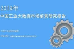 中商文庫:2019年中國工業大數據市場前景研究報告