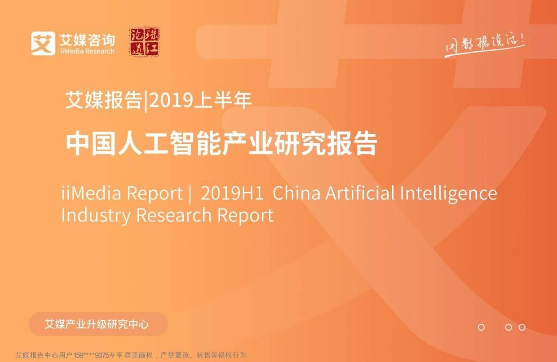 艾媒报告:2019上半年中国人工智能产业研究报告