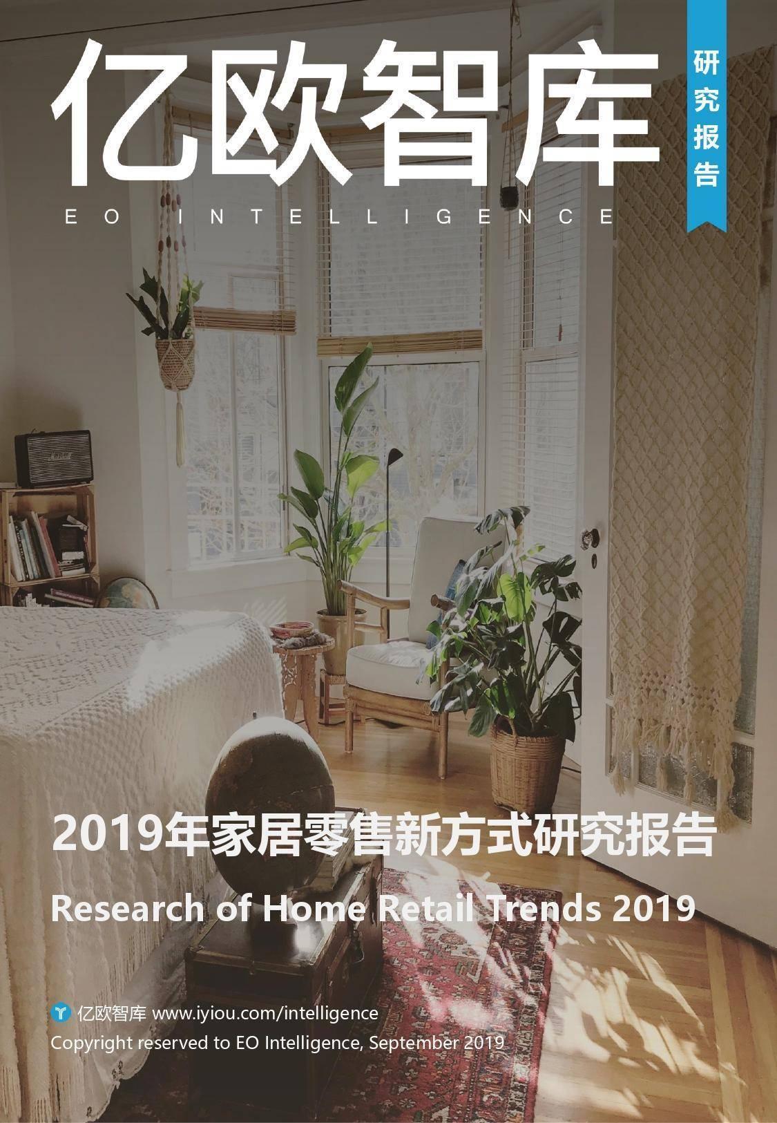 亿欧智库:2019年家居零售新方式研究报告