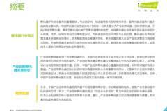 艾瑞咨詢:2019年中國產業創新孵化器行業報告