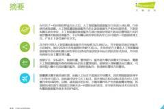 艾瑞咨詢:2019年中國人工智能基礎數據服務白皮書