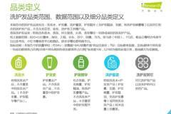 艾瑞咨詢:2019年中國香氛型洗發產品用戶洞察白皮書