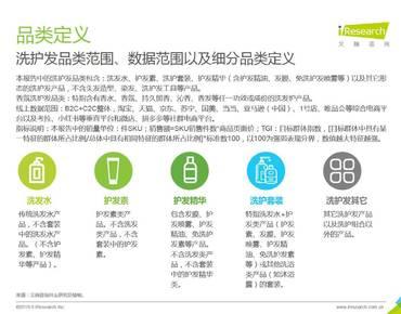 艾瑞咨询:2019年中国香氛型洗发产品用户洞察白皮书