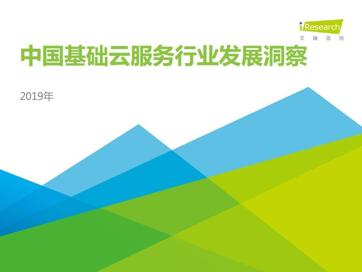 艾瑞咨询:2019年中国基础云服务行业发展洞察