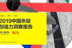 CBNData:2019中國年輕創造力洞察報告