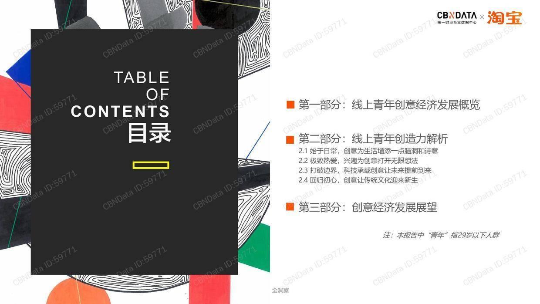 CBNData:2019中国年轻创造力洞察报告