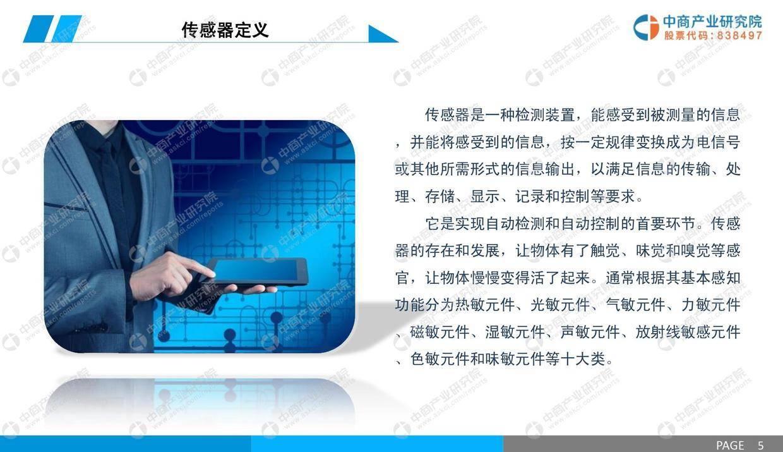 中商文库:2019年中国传感器行业市场前景研究报告