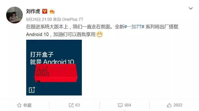 刘作虎再曝一加7T:出厂搭载Android 10系统