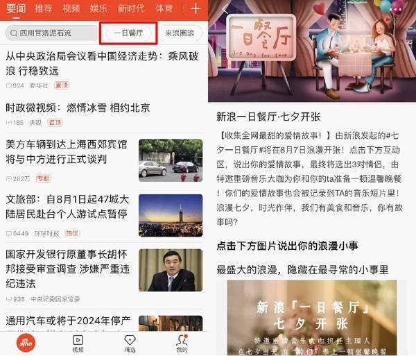 7.1亿阅读,32.2万讨论,#七夕一日餐厅#刷屏七夕,背后有哪些可复用的秘诀?
