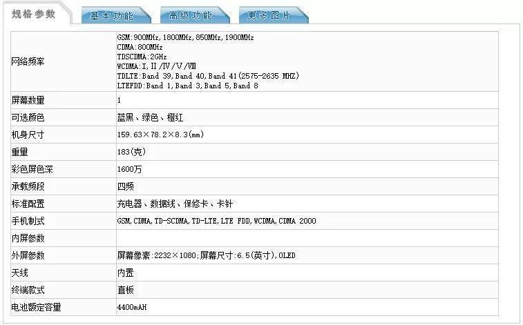 魅族骁龙855新机入网:或为游戏手机