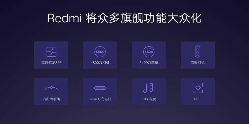 Redmi K20 Pro尊享版官方曝光:骁龙855 Plus+12GB运存