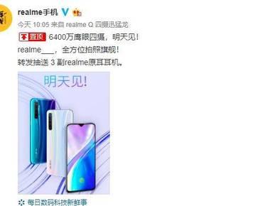 """realme将于明日发布新机 或为""""realme XT"""""""