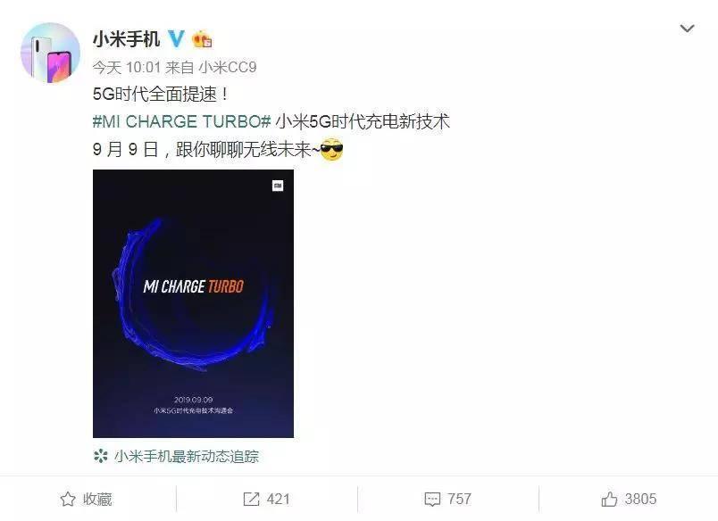 小米宣布5G时代充电技术沟通会:5G手机或将亮相