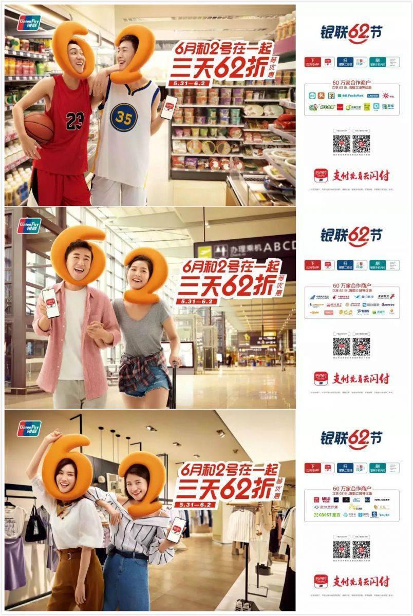 """""""银联62节"""",联合科技打造银行业最强消费节"""