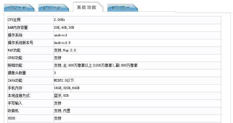 Redmi 8A入网工信部:配5000mAh大电池