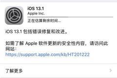 iOS 13.1和iPadOS 13.1系統正式版發布,你更新了嗎?