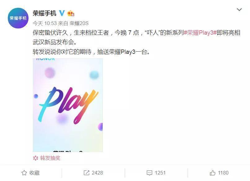 荣耀宣布荣耀Play 3新机:今晚发布