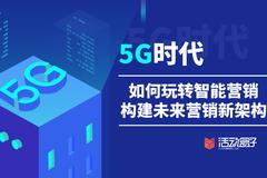 5G时代,如何玩转智能营销,构建未来营销新架构