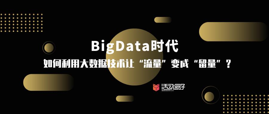 """BigData时代,如何利用大数据技术让""""流量""""变成""""留量""""?"""