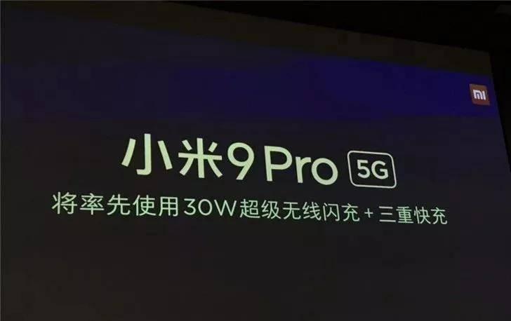 小米9 Pro 5G官宣:首發30W無線快充