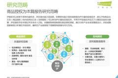 艾瑞咨詢:2019年中國娛樂內容IP衍生產業研究報告