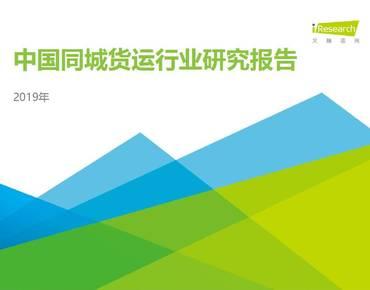 艾瑞咨詢:2019年中國同城貨運行業研究報告
