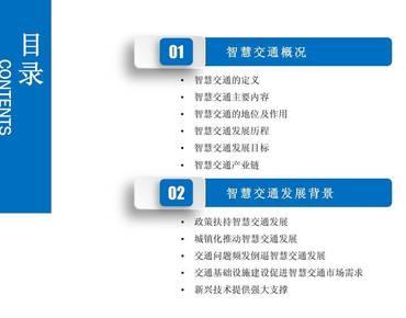 中商文库:2019年智慧交通行业市场发展前景及投资研究报告