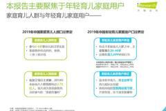 艾瑞咨詢:2019年中國年輕育兒家庭用戶洞察報告