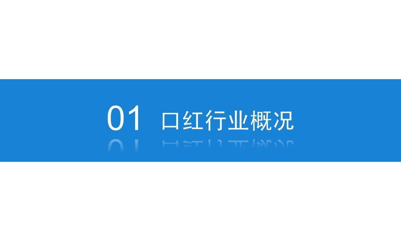 中商文库:2019年中国口红行业市场前景及投资研究报告