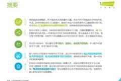 艾瑞咨詢:2019年中國幼小銜接行業調研白皮書