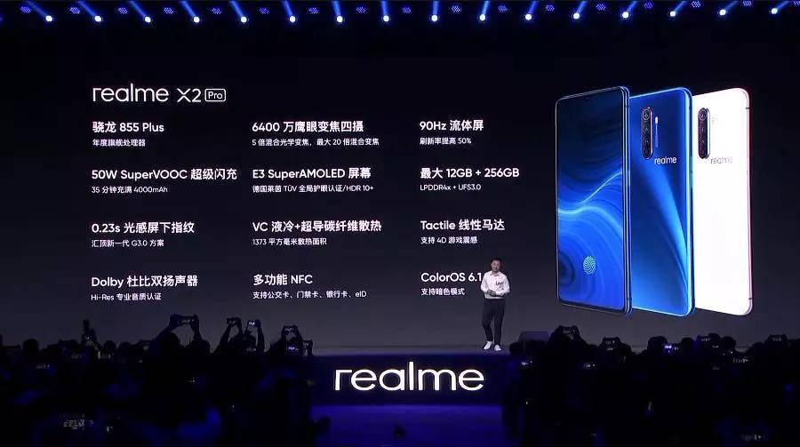 2599元起!realme X2 Pro发布:骁龙855 Plus+6400万四摄