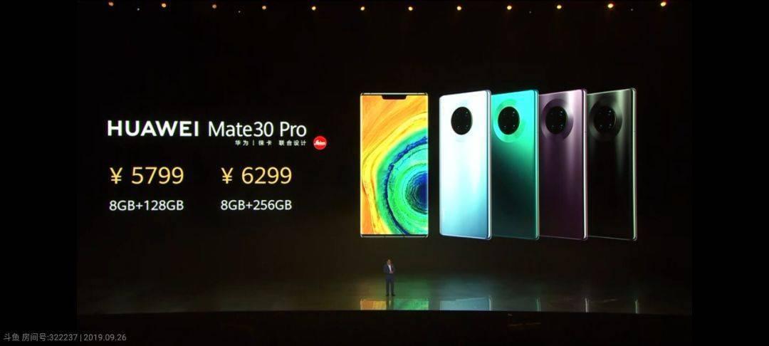 华为Mate 30系列国行发布,4000万徕卡四摄,售价3999元起!