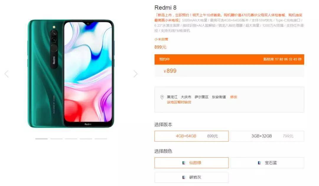 699元起!Redmi 8系列发布:5000mAh大电池