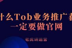 为什么Tob业务推广获客一定要做官网