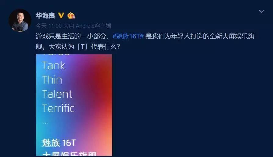 魅族16T官宣:大屏娱乐旗舰
