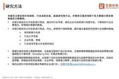 艾媒報告:2019中國互聯網群體經濟用戶與消費行為研究報告