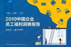 CBNData:2019中国企业员工福利洞察报告