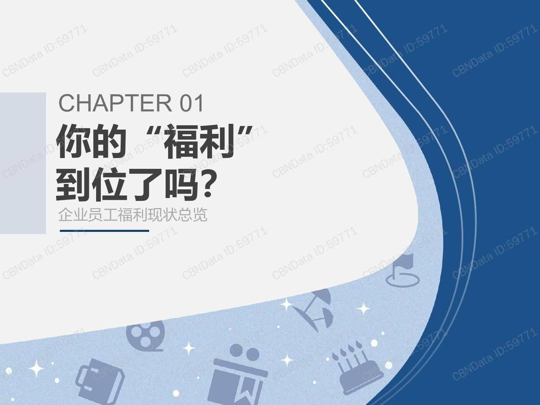CBNData:2019中国企业员工福利洞察呈文