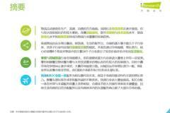 艾瑞咨询:2019年中国物流行业投资赛道梳理报告