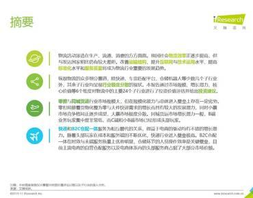 艾瑞咨詢:2019年中國物流行業投資賽道梳理報告