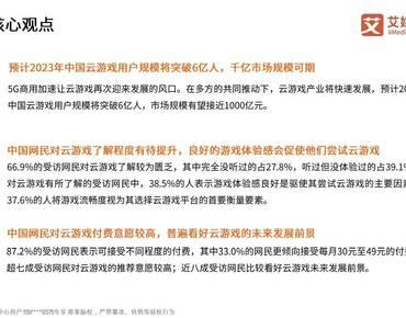 艾媒报告:2019中国云游戏行业专题研究报告