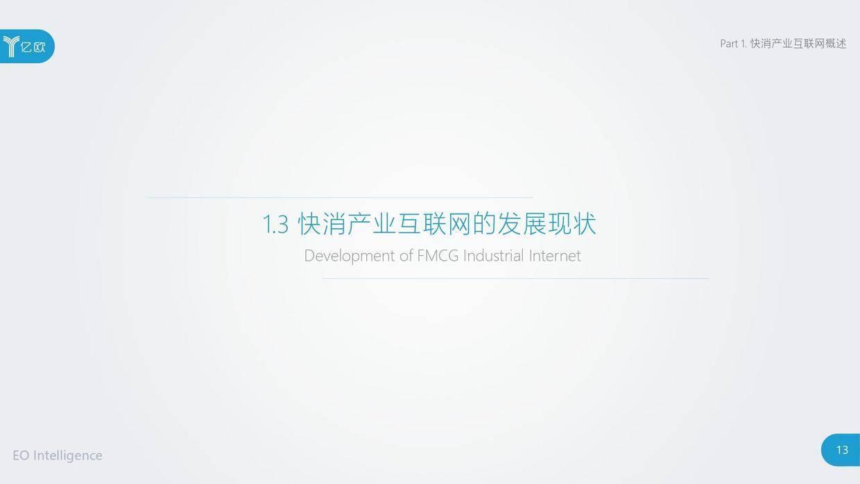 亿欧智库:快消产业互联网案例研究报告