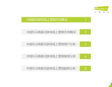 艾瑞咨詢:2019年中國SLG類移動游戲線上營銷市場研究報告