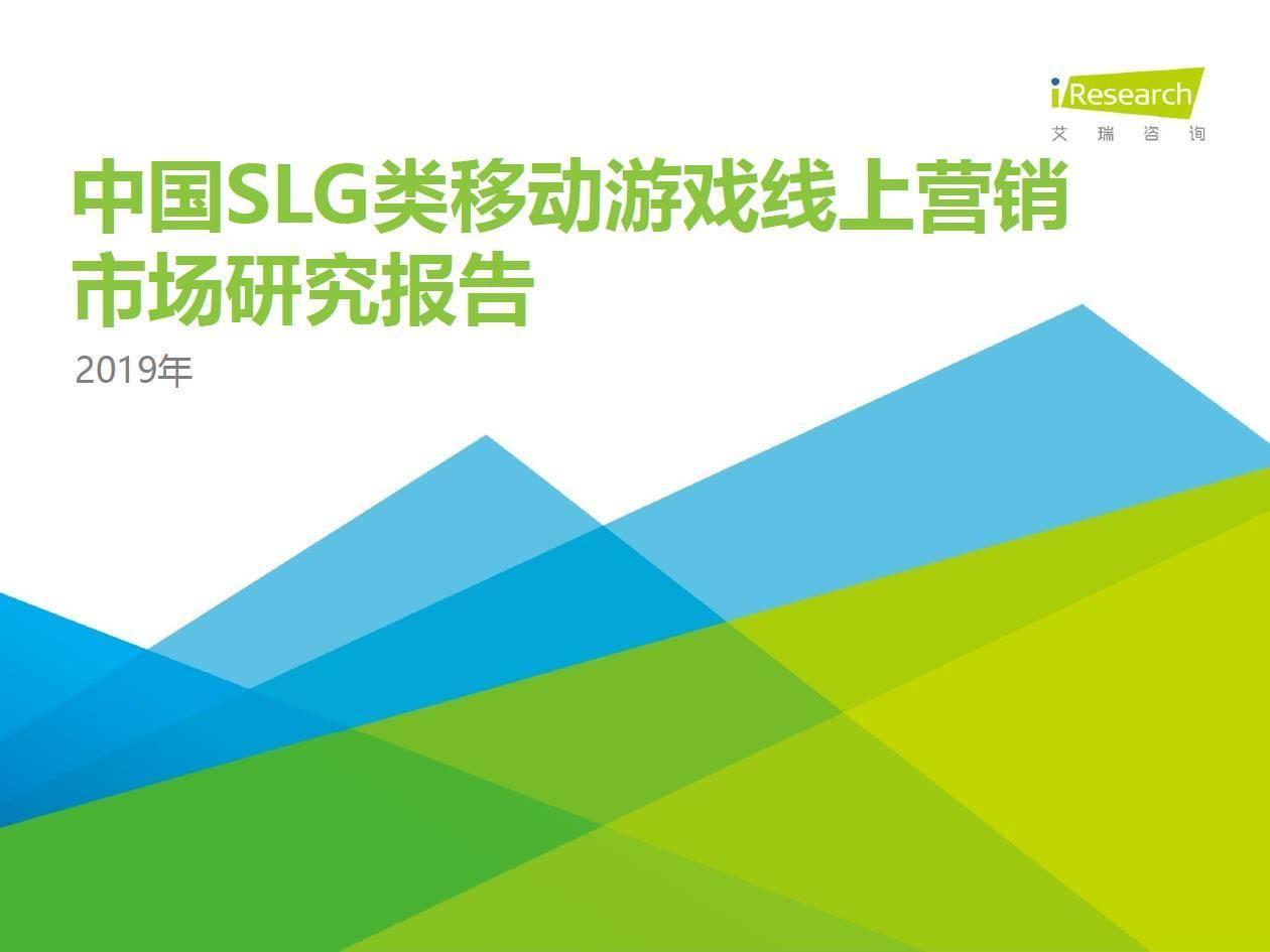 艾瑞咨询:2019年中国SLG类移动游戏线上营销市场研究报告