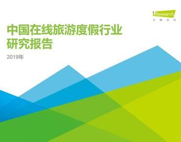 艾瑞咨詢:2019年中國在線旅游度假行業研究報告