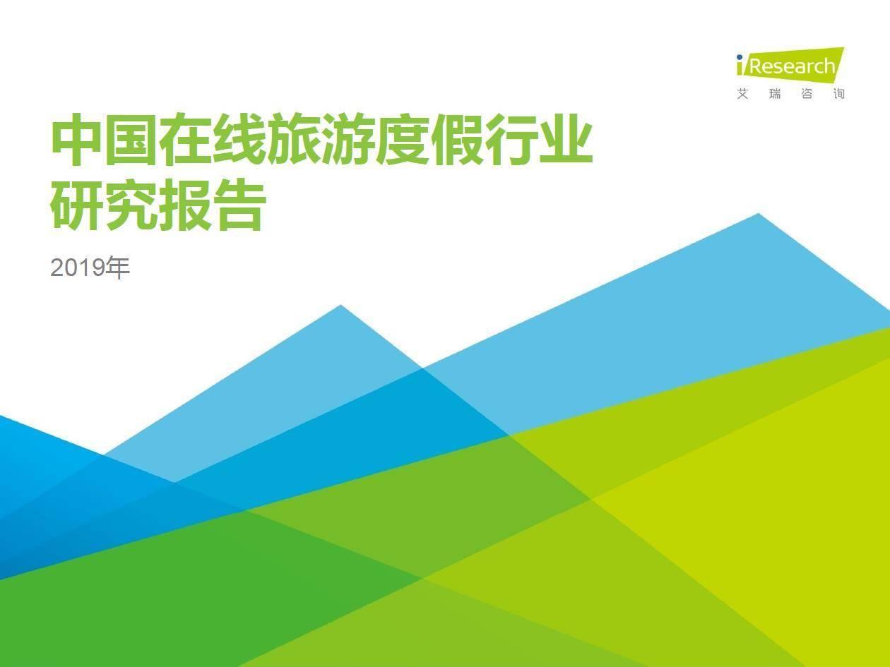 艾瑞咨询:2019年中国在线旅游度假行业研究报告