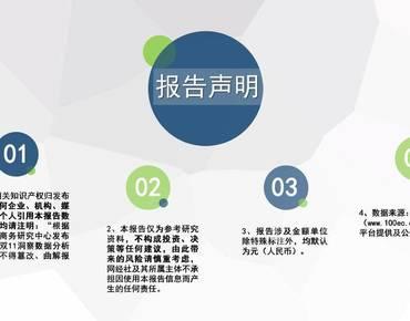 電子商務研究中心:2019年雙11洞察數據分析報告