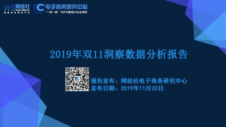 电子商务研究中心:2019年双11洞察数据分析报告