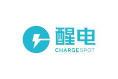 醒電ChargeSpot_品牌驅動力是2020年共享充電寶的出路