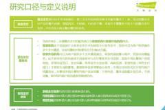 艾瑞咨詢:2019年中國聚合支付行業研究報告